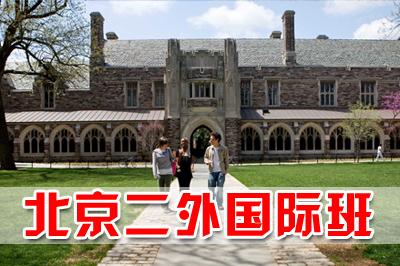 北京第二外国语学院3+2留学项目,北京第二外国语学院3+2留学,北京第二外国语学院3+2本硕连读