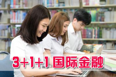 北二外3+2本硕连读国际金融专业